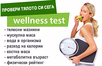 wellness test, проверка на здравословни показатели